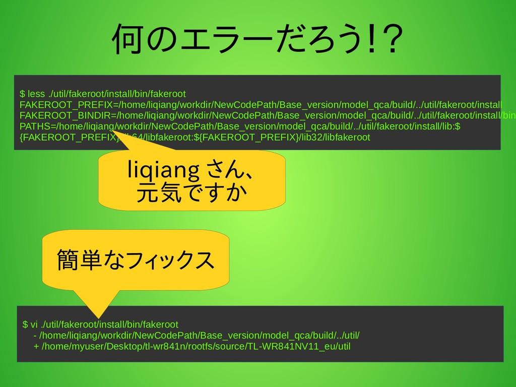 何のエラーだろう!? $ less ./util/fakeroot/install/bin/f...