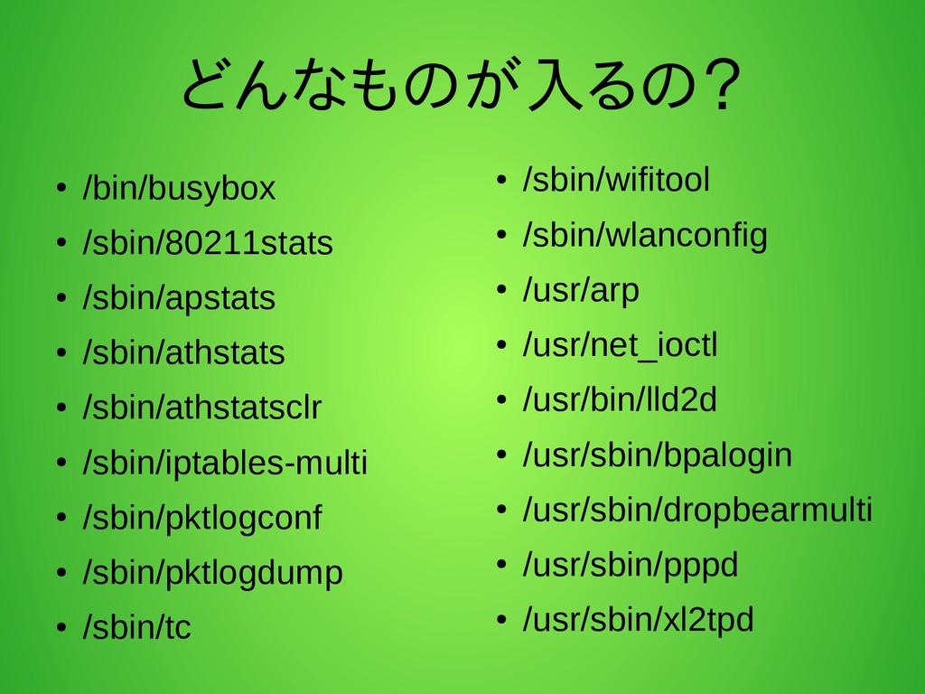 どんなものが入るの? ● /bin/busybox ● /sbin/80211stats ● ...