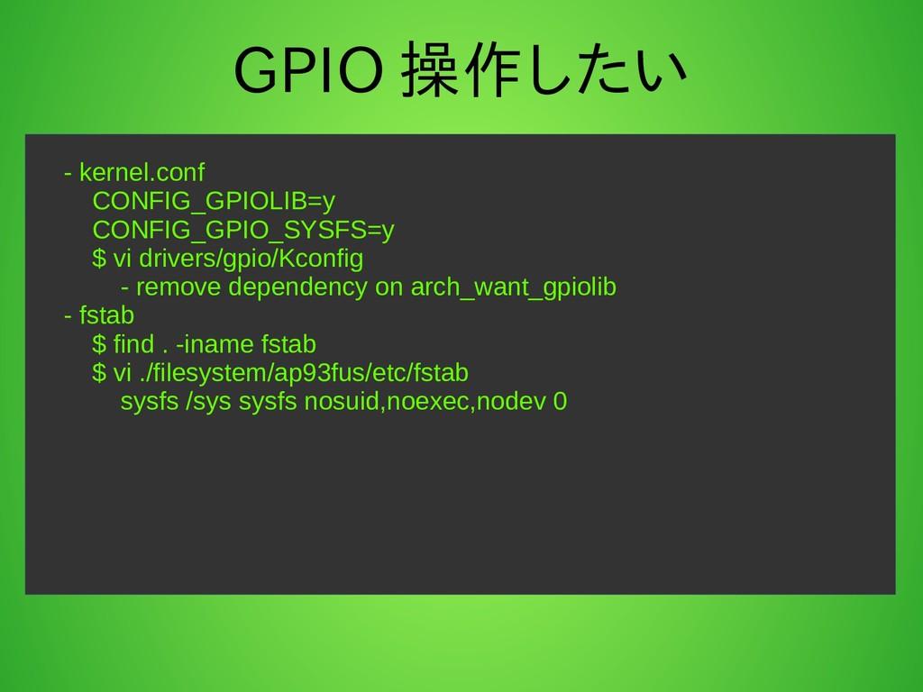 GPIO 操作したい - kernel.conf CONFIG_GPIOLIB=y CONFI...
