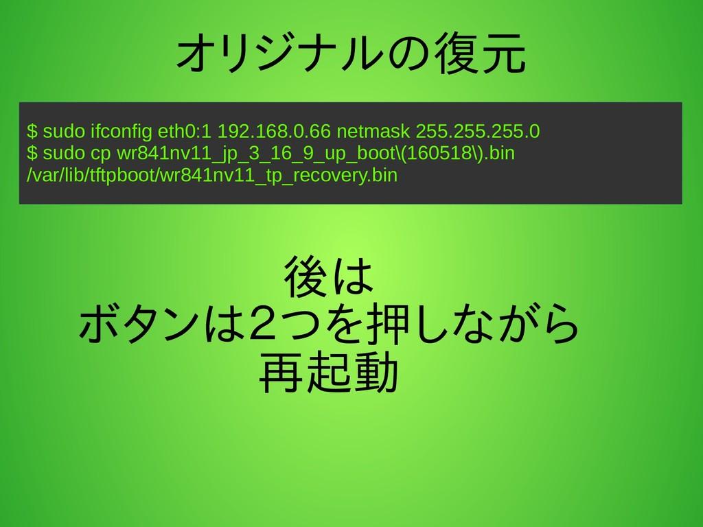 オリジナルの復元 $ sudo ifconfig eth0:1 192.168.0.66 ne...
