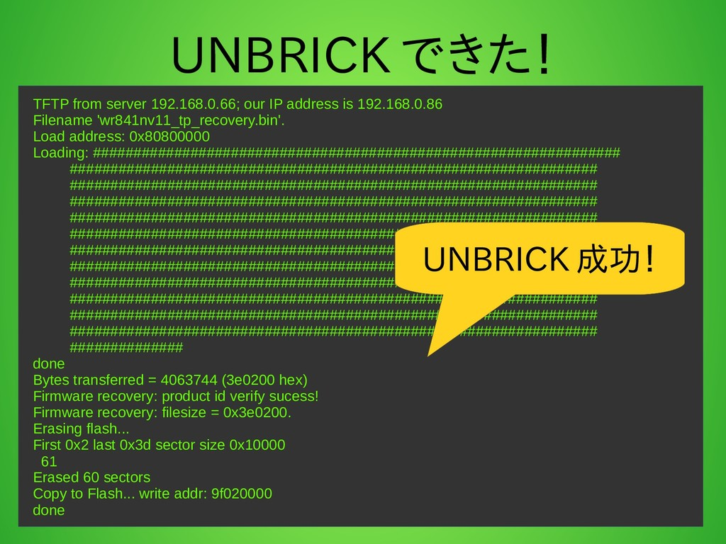 UNBRICK できた! TFTP from server 192.168.0.66; our...