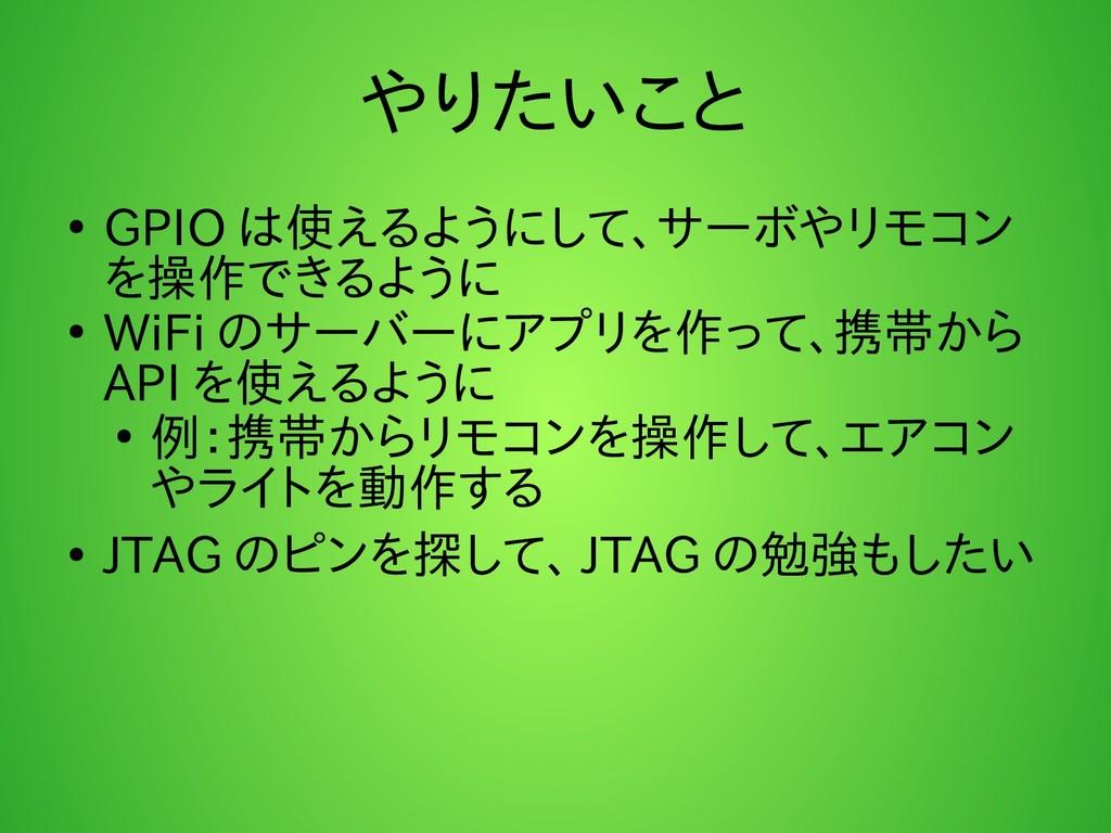 やりたいこと ● GPIO は使えるようにして、サーボやリモコン を操作できるように ● Wi...