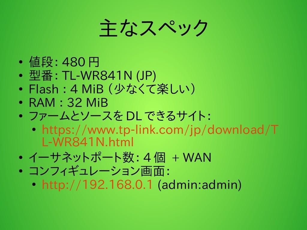 主なスペック ● 値段: 480 円 ● 型番: TL-WR841N (JP) ● Flash...