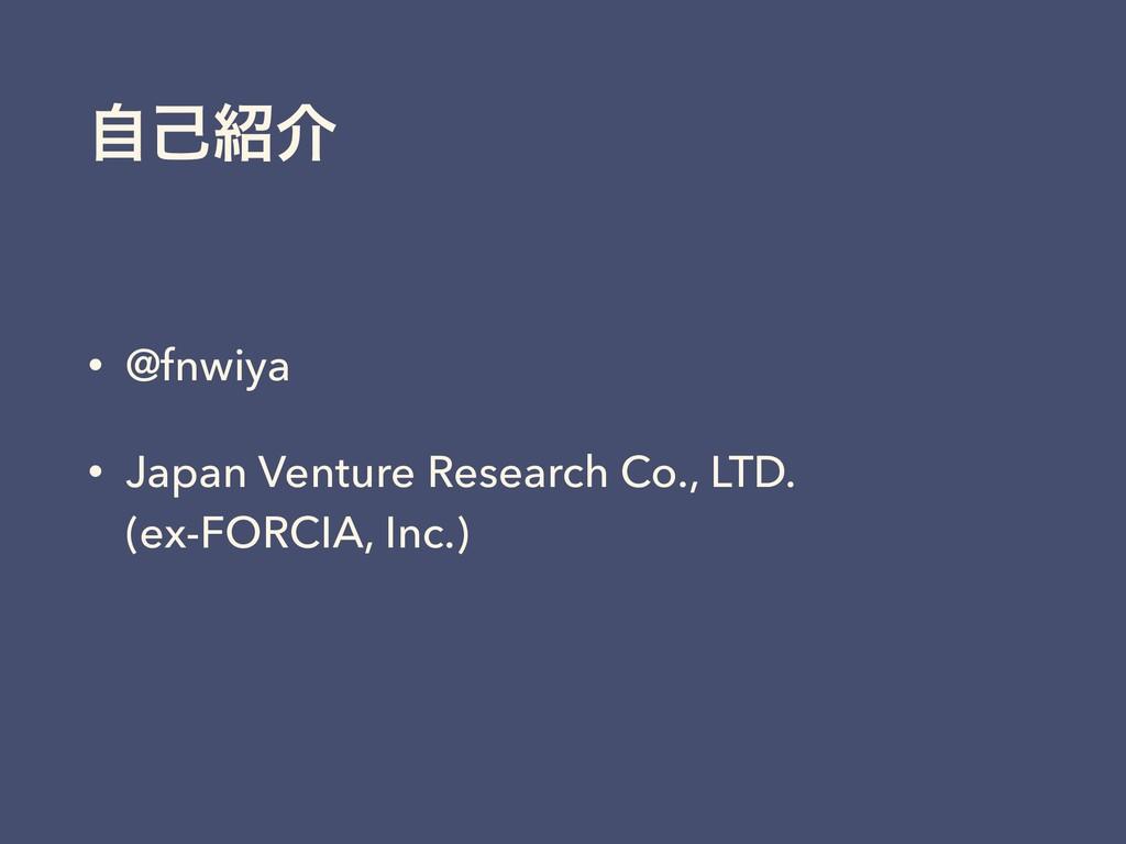 ࣗݾհ • @fnwiya • Japan Venture Research Co., LT...