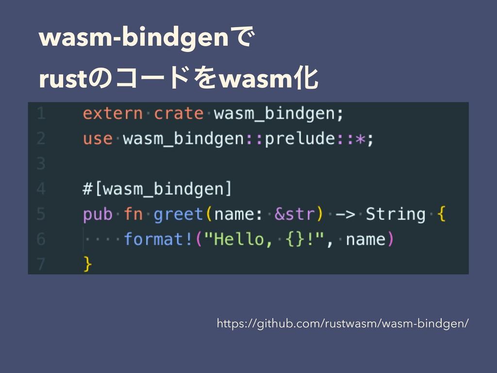 wasm-bindgenͰ rustͷίʔυΛwasmԽ https://github.com...