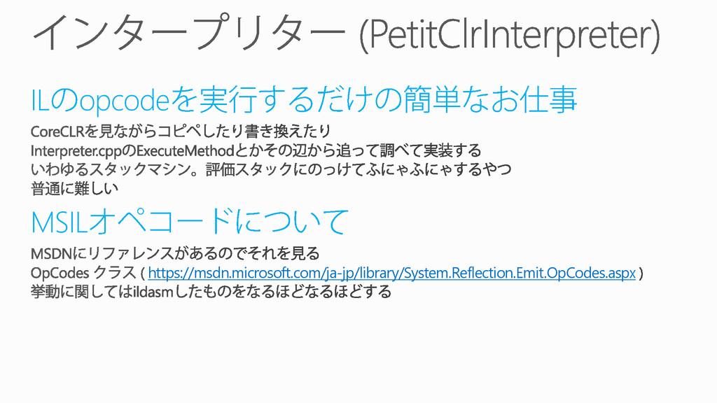 IL opcode MSIL https://msdn.microsoft.com/ja-jp...