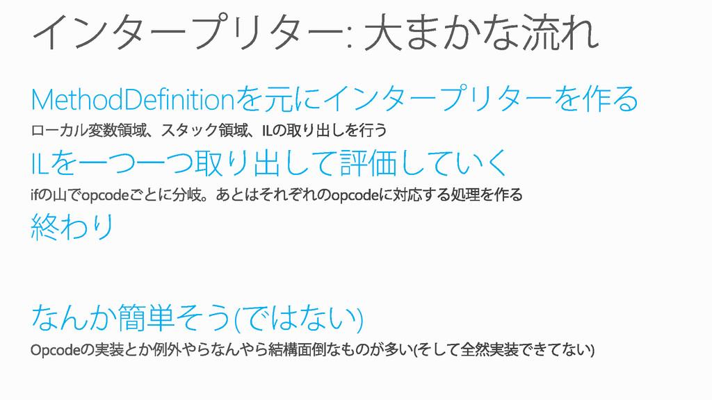 MethodDefinition IL ( )