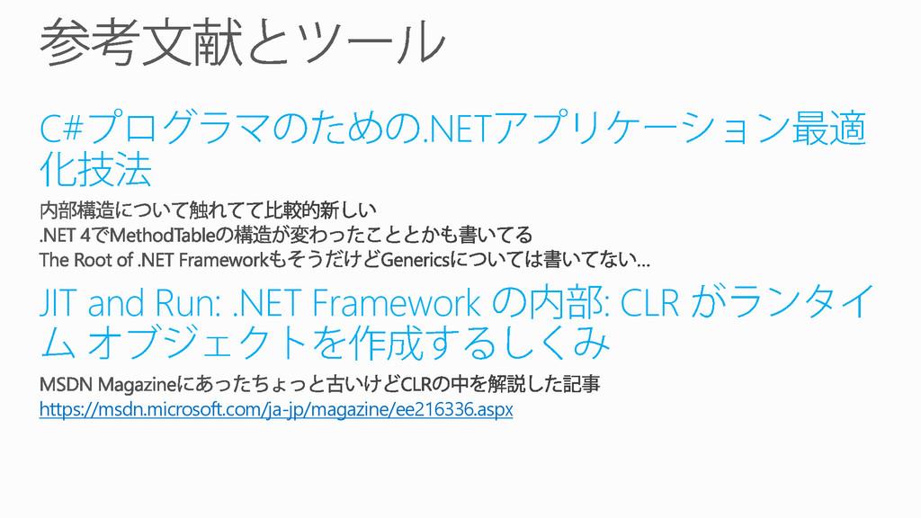 C# .NET JIT and Run: .NET Framework : CLR https...