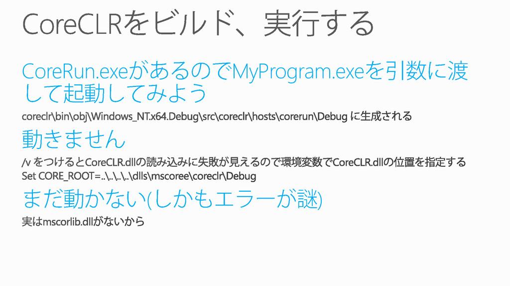 CoreRun.exe MyProgram.exe ( )