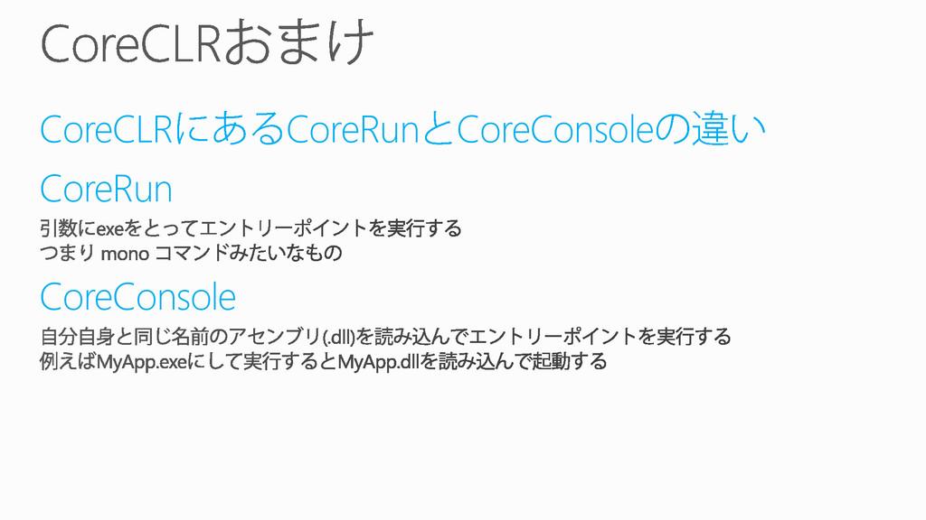 CoreCLR CoreRun CoreConsole CoreRun CoreConsole