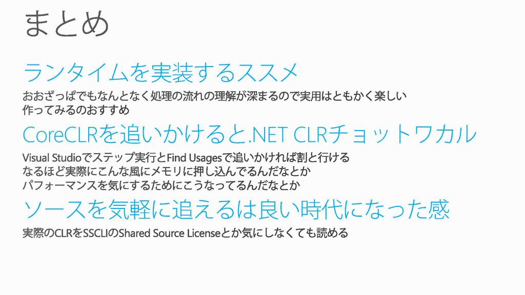 CoreCLR .NET CLR