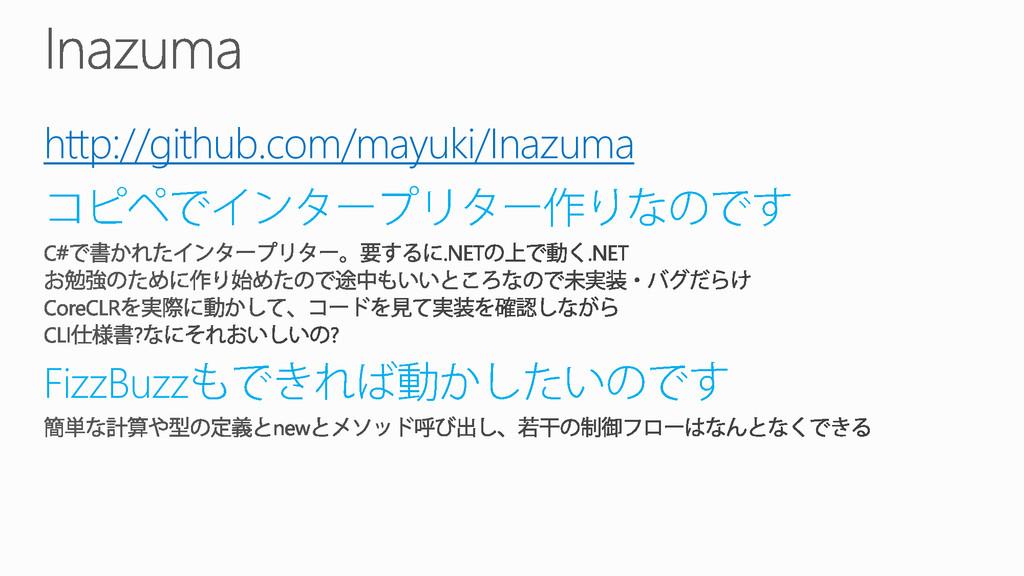 http://github.com/mayuki/Inazuma FizzBuzz