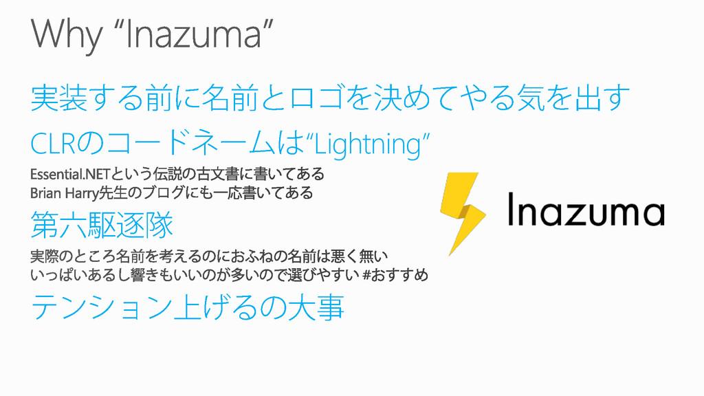 """CLR """"Lightning"""""""