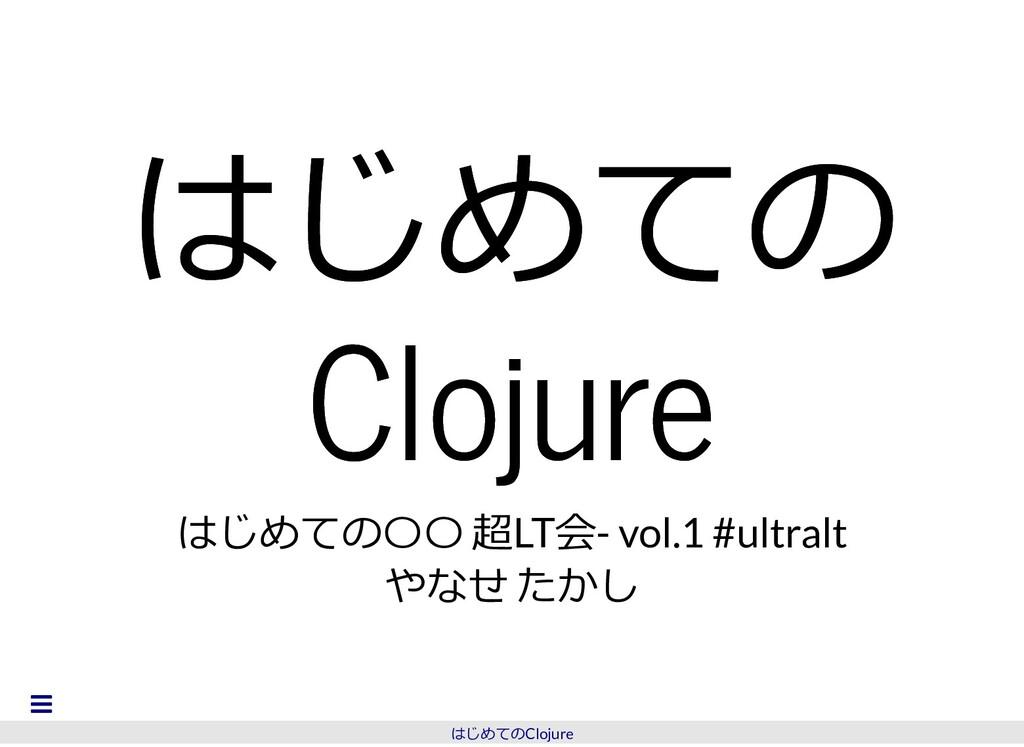 はじめての はじめての Clojure Clojure はじめての〇〇 超LT会- vol.1...