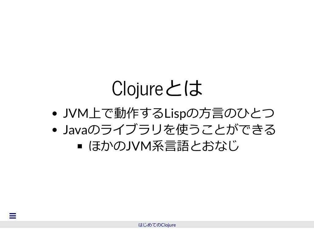 Clojureとは Clojureとは JVM上で動作するLispの⽅⾔のひとつ Javaのラ...
