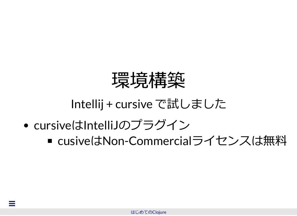 環境構築 環境構築 Intellij + cursive で試しました cursiveはInt...