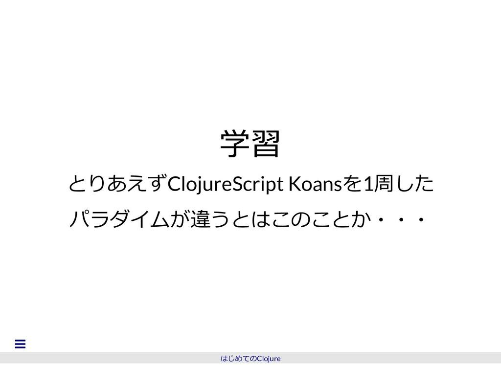 学習 学習 とりあえずClojureScript Koansを1周した パラダイムが違うとはこ...