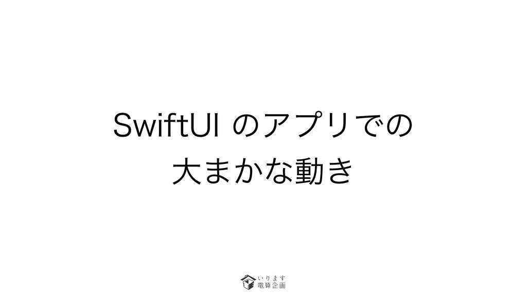 4XJGU6*ͷΞϓϦͰͷ େ·͔ͳಈ͖