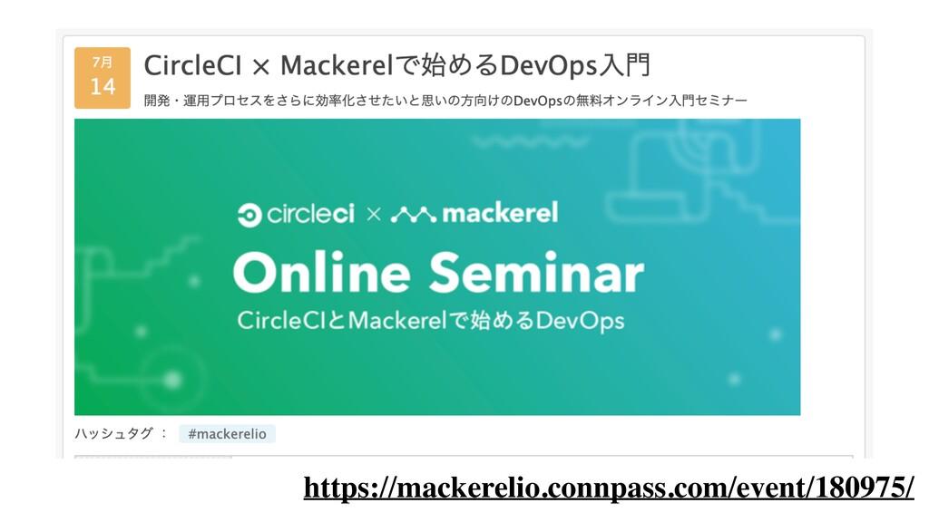https://mackerelio.connpass.com/event/180975/