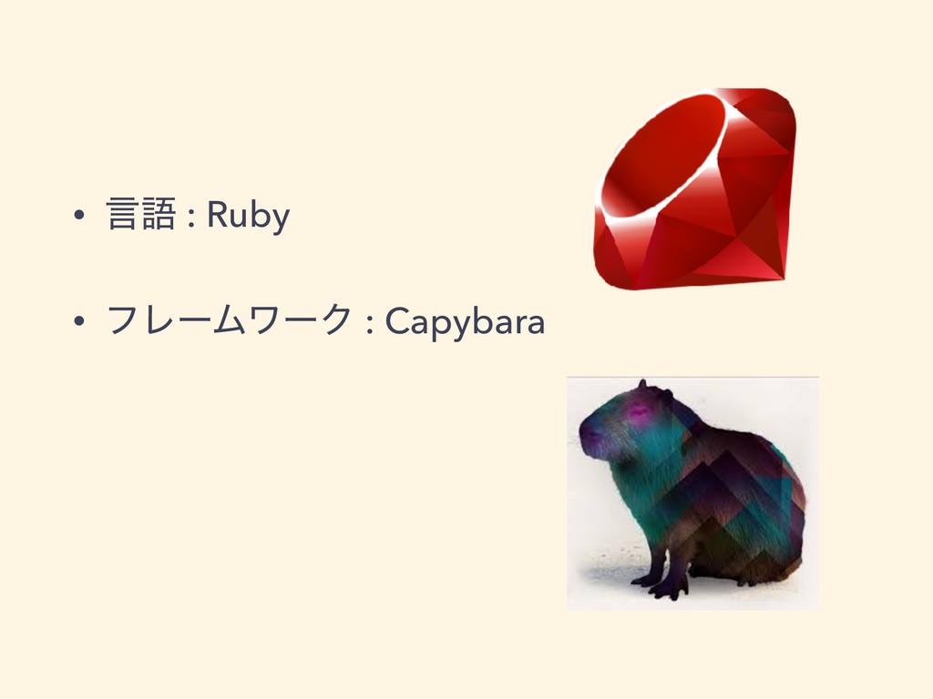 • ݴޠ : Ruby • ϑϨʔϜϫʔΫ : Capybara
