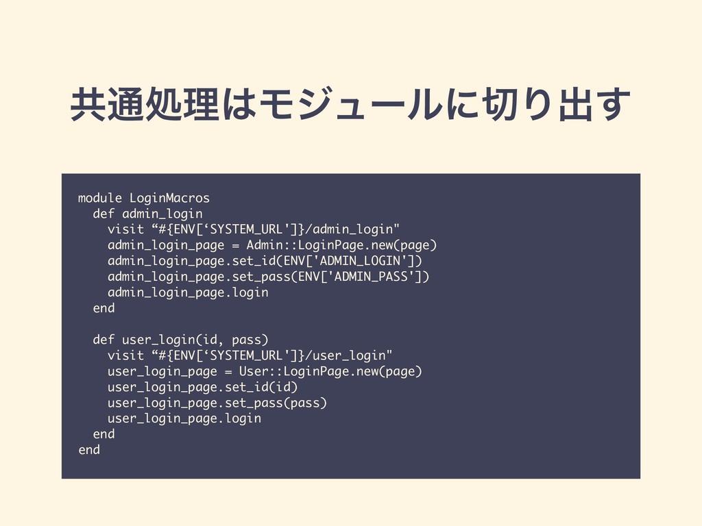 ڞ௨ॲཧϞδϡʔϧʹΓग़͢ module LoginMacros def admin_lo...