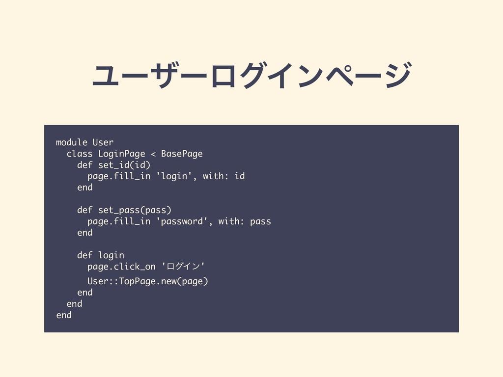 ϢʔβʔϩάΠϯϖʔδ module User class LoginPage < BaseP...