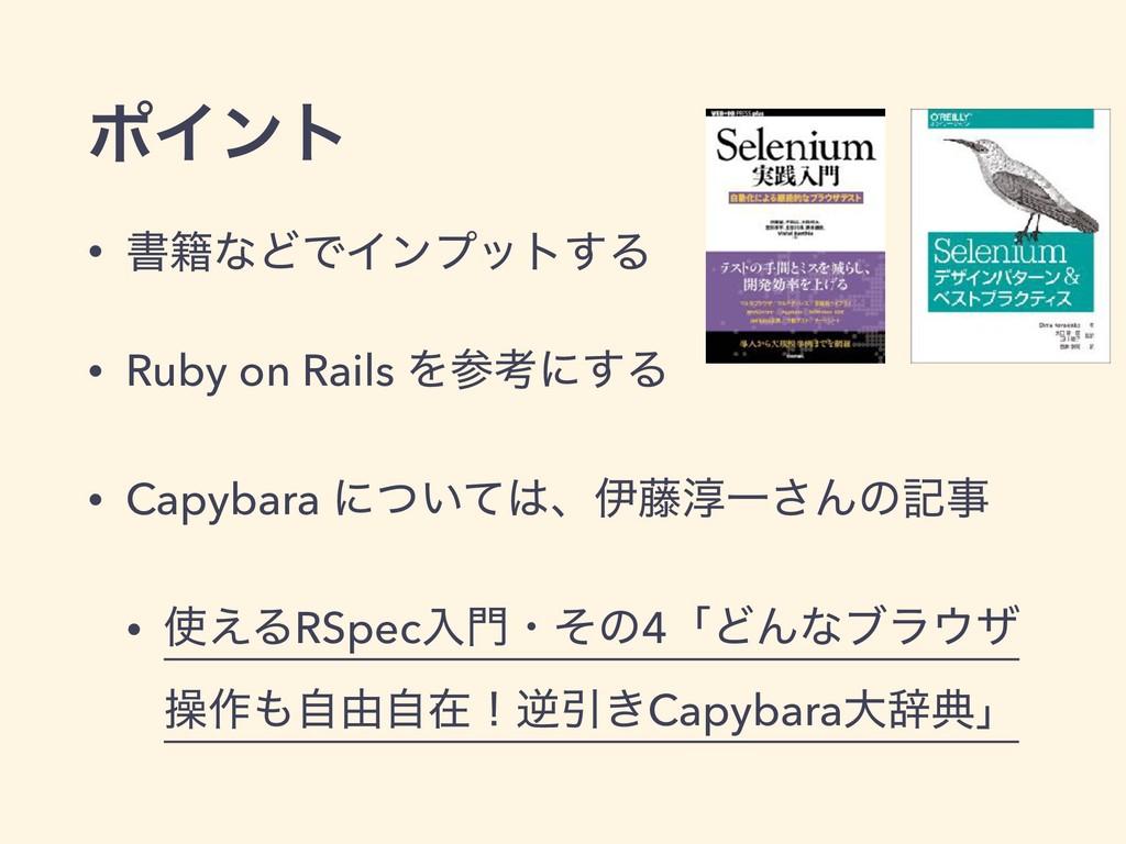 ϙΠϯτ • ॻ੶ͳͲͰΠϯϓοτ͢Δ • Ruby on Rails Λߟʹ͢Δ • Ca...