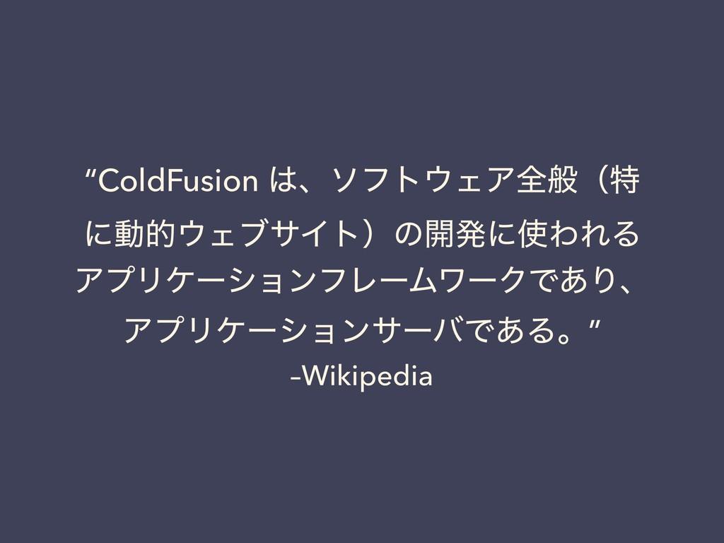 "–Wikipedia ""ColdFusion ɺιϑτΣΞશൠʢಛ ʹಈతΣϒαΠτʣͷ..."