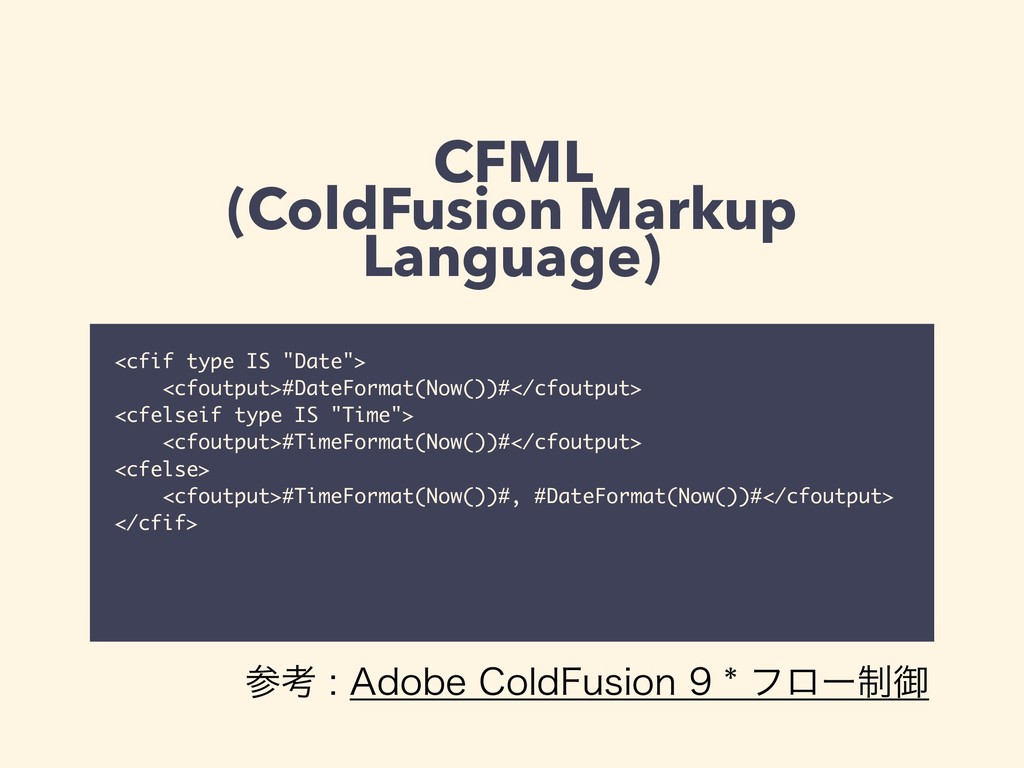 CFML (ColdFusion Markup Language) <cfif type IS...