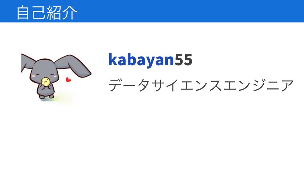 kabayan55 σʔλαΠΤϯεΤϯδχΞ ࣗݾհ