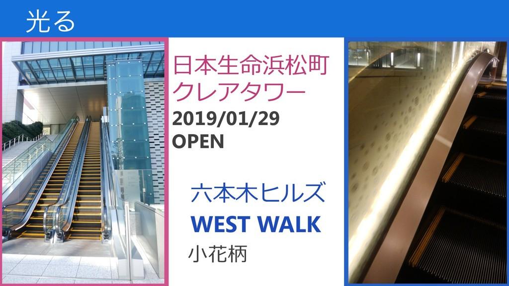 ޫΔ ⽇本⽣命浜松町 クレアタワー 2019/01/29 OPEN 六本⽊ヒルズ  WE...