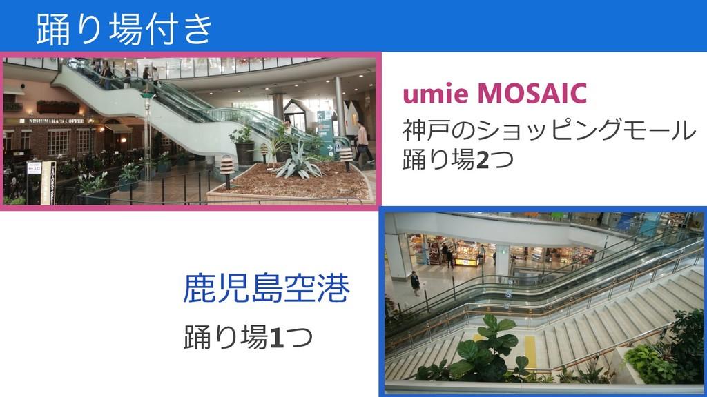 གྷΓ͖ umie MOSAIC 神⼾のショッピングモール 踊り場2つ ⿅児島空港 ...