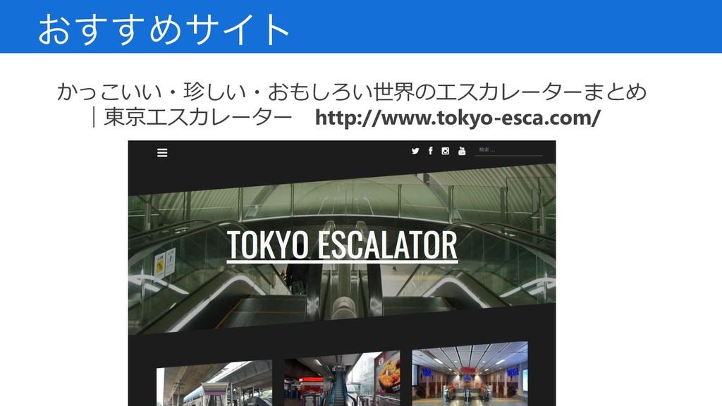 ͓͢͢ΊαΠτ かっこいい・珍しい・おもしろい世界のエスカレーターまとめ  東京エスカレータ...