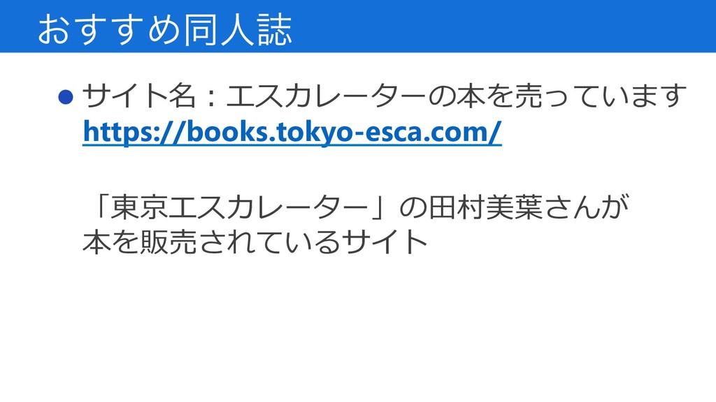 !サイト名:エスカレーターの本を売っています https://books.tokyo-esc...