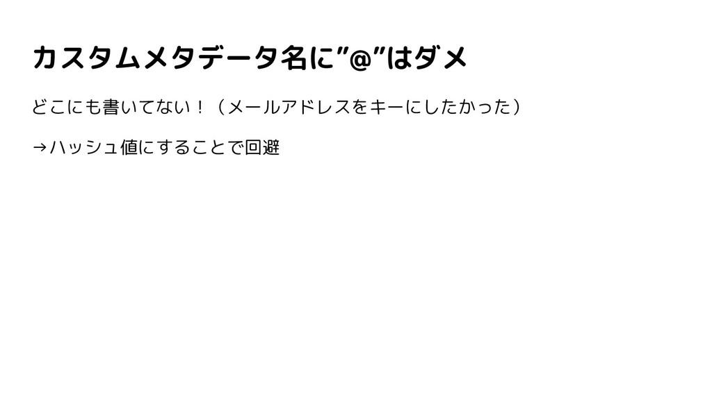 """カスタムメタデータ名に""""@""""はダメ どこにも書いてない!(メールアドレスをキーにしたかった) ..."""