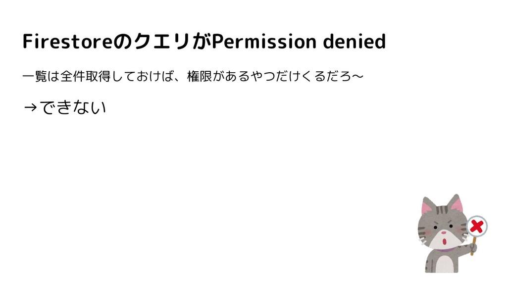 FirestoreのクエリがPermission denied 一覧は全件取得しておけば、権限...