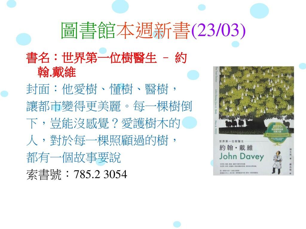 圖書館本週新書(23/03) 書名:世界第一位樹醫生 – 約 翰.戴維 封面:他愛樹、懂樹、醫...