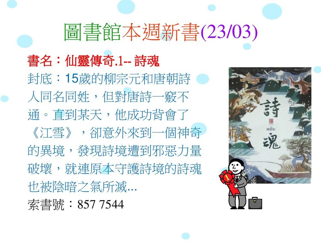 圖書館本週新書(23/03) 書名:仙靈傳奇.1-- 詩魂 封底:15歲的柳宗元和唐朝詩 人同...