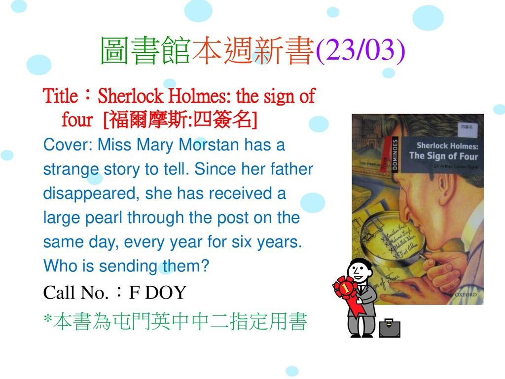 圖書館本週新書(23/03) Title:Sherlock Holmes: the sign ...