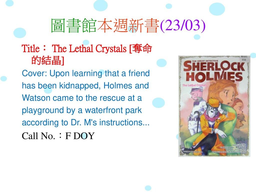 圖書館本週新書(23/03) Title: The Lethal Crystals [奪命 的...