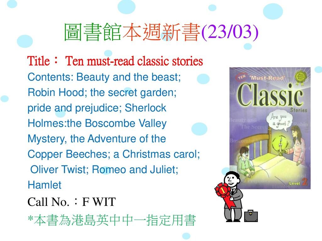 圖書館本週新書(23/03) Title: Ten must-read classic sto...