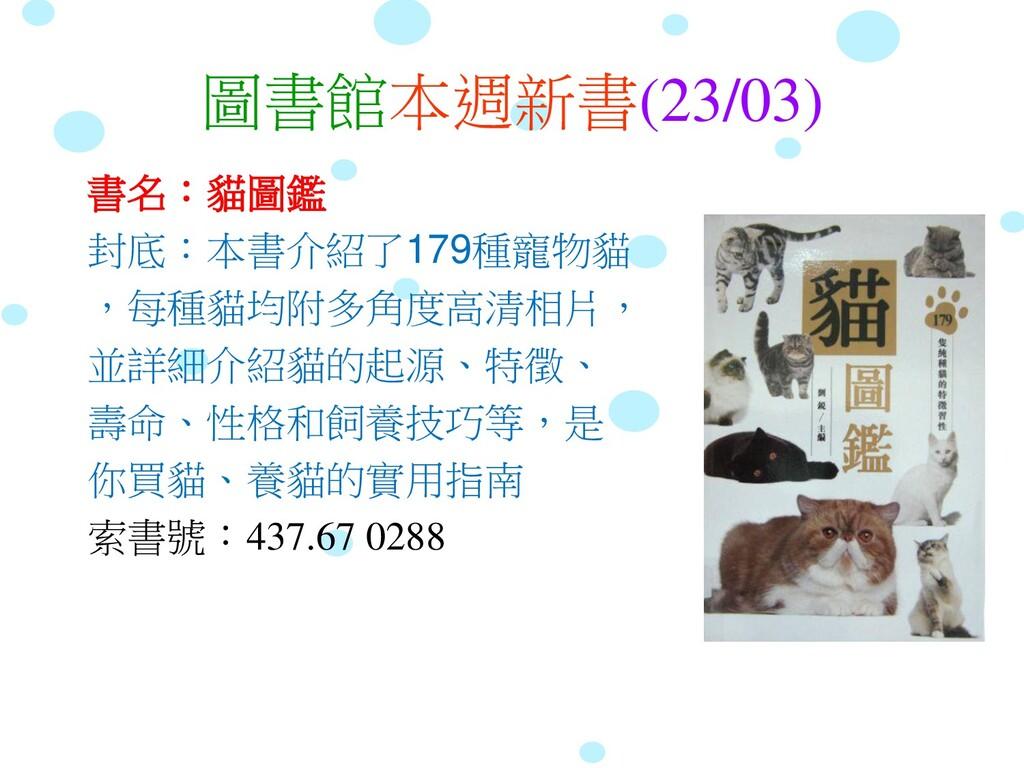 圖書館本週新書(23/03) 書名:貓圖鑑 封底:本書介紹了179種寵物貓 ,每種貓均附多角度...