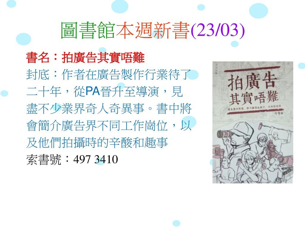 圖書館本週新書(23/03) 書名:拍廣告其實唔難 封底:作者在廣告製作行業待了 二十年,從P...