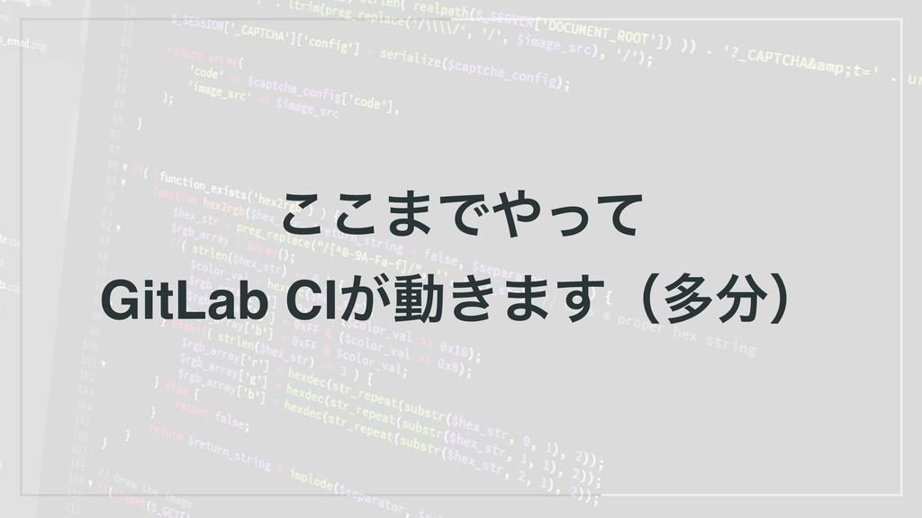 ͜͜·Ͱͬͯ GitLab CI͕ಈ͖·͢ʢଟʣ