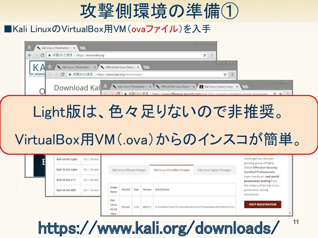 攻撃側環境の準備① 11 ■Kali LinuxのVirtualBox用VM(ovaファイル...