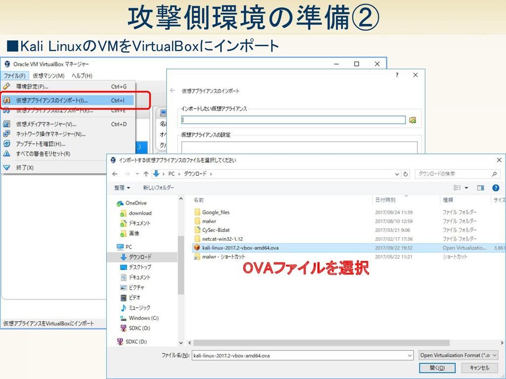 攻撃側環境の準備② 12 ■Kali LinuxのVMをVirtualBoxにインポート ...