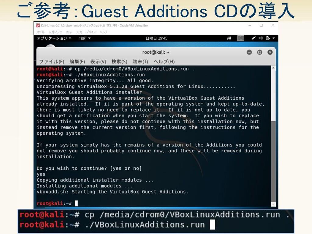 ご参考:Guest Additions CDの導入 15
