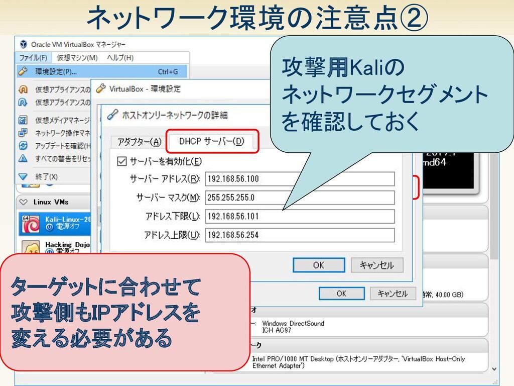 20 ネットワーク環境の注意点② 攻撃用Kaliの ネットワークセグメント を確認してお...