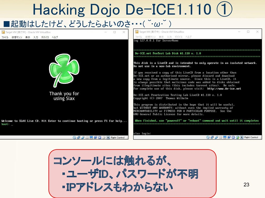 Hacking Dojo De-ICE1.110 ① 23 コンソールには触れるが、  ・...