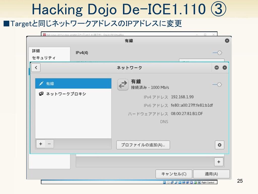 25 Hacking Dojo De-ICE1.110 ③ DHCPになっているので、 固...